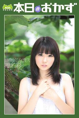 18歳、処女喪失 椎名彩 本日のおかず-電子書籍