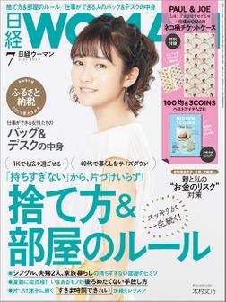 日経ウーマン 2019年7月号 [雑誌]-電子書籍