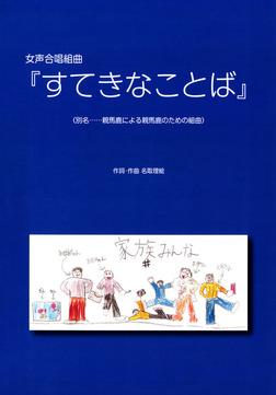 女声合唱組曲『すてきなことば』 親馬鹿による親馬鹿のための組曲-電子書籍