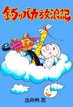 釣りバカ放浪記 3-電子書籍