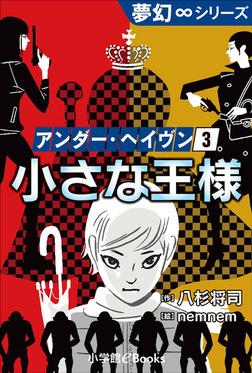 夢幻∞シリーズ アンダー・ヘイヴン3 小さな王様-電子書籍