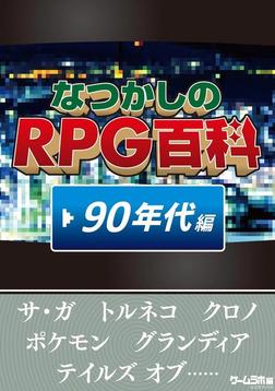 なつかしのRPG百科 '90年代編-電子書籍