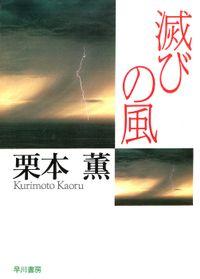 滅びの風(ハヤカワ文庫JA)