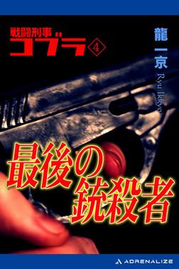 戦闘刑事コブラ(4) 最後の銃殺者-電子書籍