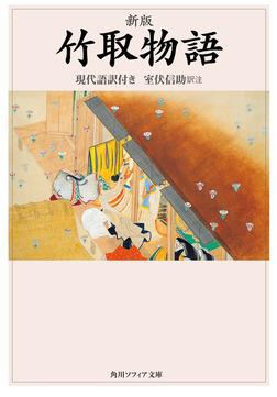 新版 竹取物語 現代語訳付き-電子書籍