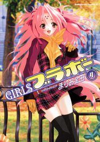 GIRLSブラボー(4)