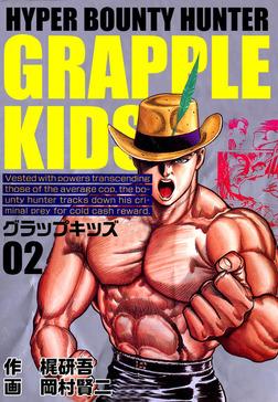 グラップキッズ(2)-電子書籍