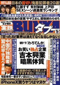 実話BUNKAタブー2018年01月号