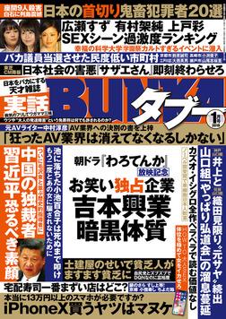実話BUNKAタブー2018年01月号-電子書籍