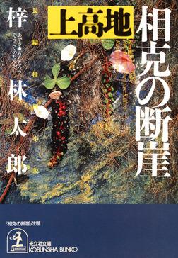 上高地 相克の断崖-電子書籍