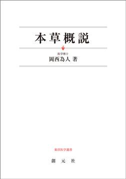 本草概説-電子書籍