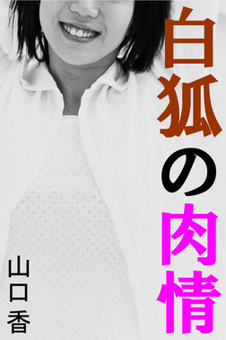 白狐の肉情-電子書籍