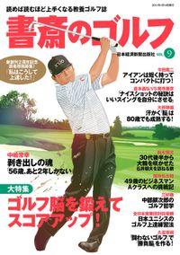 書斎のゴルフ VOL.9 読めば読むほど上手くなる教養ゴルフ誌