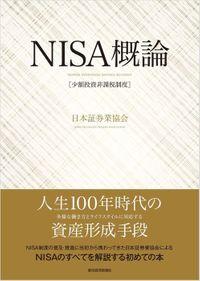 NISA(少額投資非課税制度)概論―~誕生背景から今後の改善まで、この1冊でわかる~(東洋経済新報社)