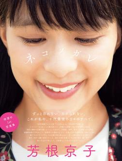 芳根京子ファースト写真集 ネコソガレ-電子書籍
