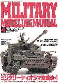 MILITARY MODELING MANUAL Vol.4