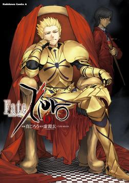 Fate/Zero(6)-電子書籍