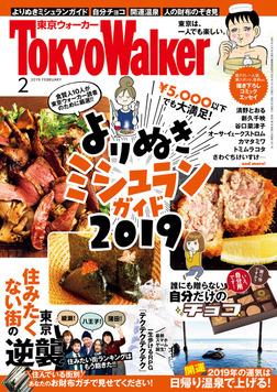 【無料試し読み版】月刊 東京ウォーカー 2019年2月号-電子書籍