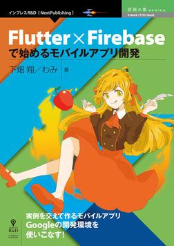 Flutter×Firebaseで始めるモバイルアプリ開発-電子書籍