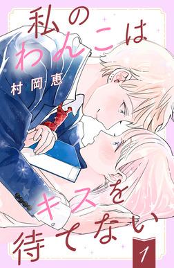 私のわんこはキスを待てない(1)[comic tint]-電子書籍
