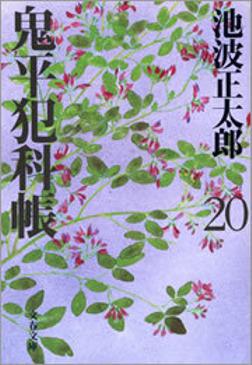 鬼平犯科帳(二十)-電子書籍