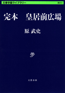 完本 皇居前広場-電子書籍