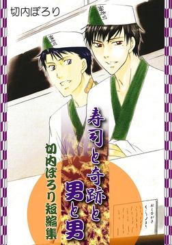 寿司と奇跡と男と男-切内ぽろり短編集--電子書籍