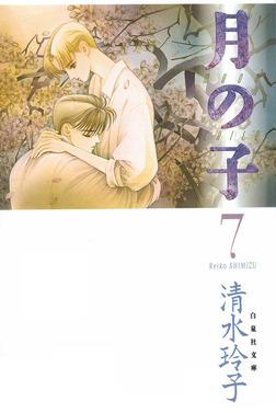 月の子 MOON CHILD 7巻-電子書籍
