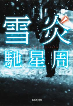 雪炎-電子書籍