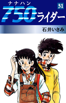 750ライダー(31)-電子書籍