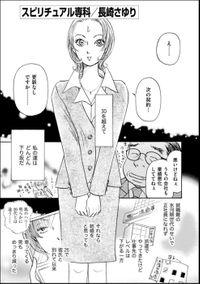 スピリチュアル専科(単話版)