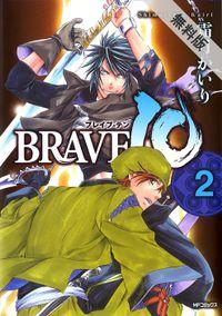 BRAVE 10 ブレイブ-テン 2【期間限定 無料お試し版】