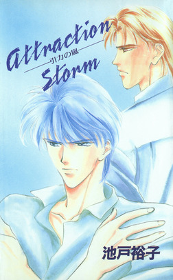 ATTRACTION STORM-電子書籍