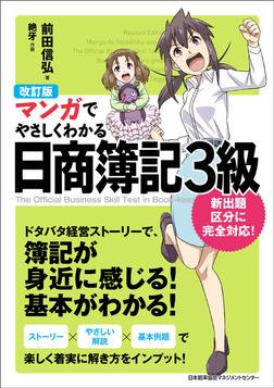 改訂版 マンガでやさしくわかる日商簿記3級-電子書籍