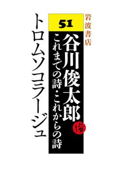 谷川俊太郎~これまでの詩・これからの詩~51 トロムソコラージュ-電子書籍