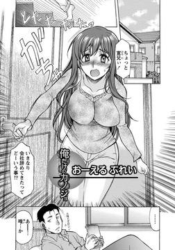 俺だけのカノジョ【分冊版 6/10】-電子書籍