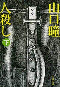 人殺し(下)