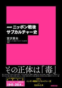 NHK ニッポン戦後サブカルチャー史