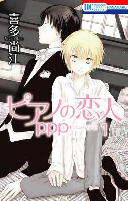 ピアノの恋人 ppp 1巻-電子書籍