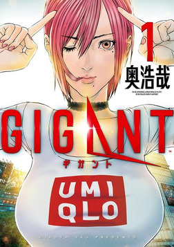 GIGANT(1)-電子書籍