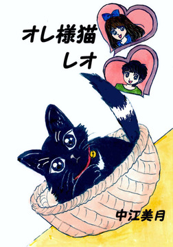 オレ様猫レオ(1)-電子書籍