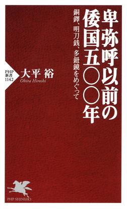 卑弥呼以前の倭国五〇〇年 銅鐸、明刀銭、多鈕鏡をめぐって-電子書籍