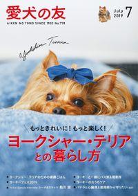 愛犬の友2019年7月号