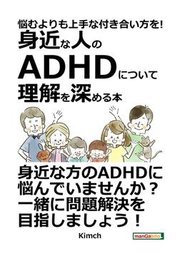 悩むよりも上手な付き合い方を! ~身近な人のADHDについて理解を深める本~-電子書籍