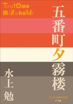 P+D BOOKS 五番町夕霧楼-電子書籍