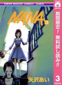 NANA―ナナ―【期間限定無料】 3