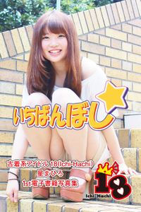 【古着系アイドル18(Ichi-Hachi)】いちばんぼし☆~星まひろ 1st電子書籍写真集~