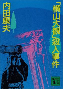 「横山大観」殺人事件-電子書籍