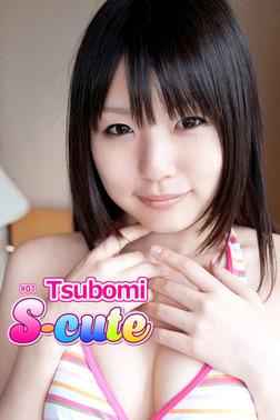 【S-cute】Tsubomi #1-電子書籍