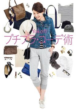 Yokoのプチプラ・コーデ術-電子書籍